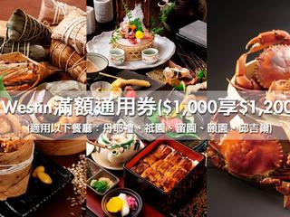 台北【The Westin Taipei 威斯汀六福皇宮】VIP滿額贈$1,000折抵1,200。(適用丹耶禮、祇園、留園、頤園、邱吉爾)