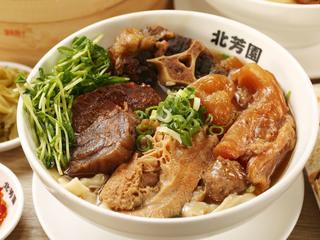 台北【北芳園專業精緻牛肉麵】VIP 滿額贈 (NT200 抵 NT300)