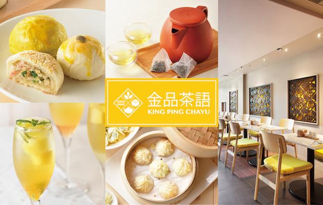 台北【金品茶語】雙人午茶套餐