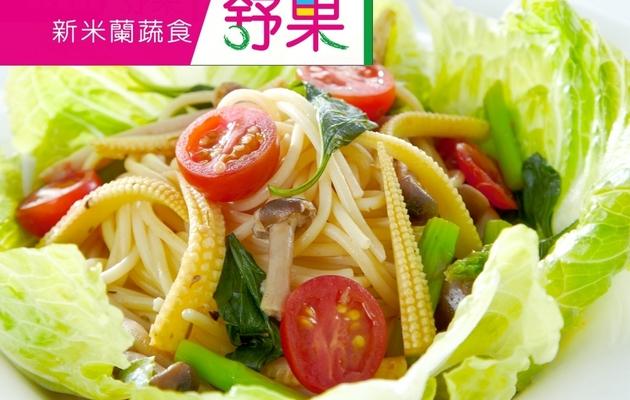 【王品】舒果 新米蘭蔬食♥威秀電影票 雙人約會組合